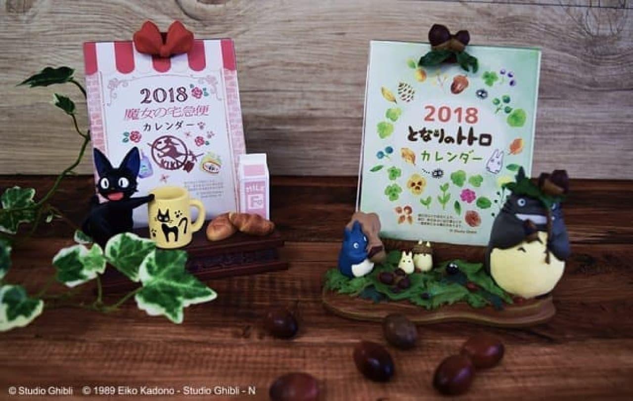 となりのトトロ 2018年カレンダー どんぐりいっぱい!