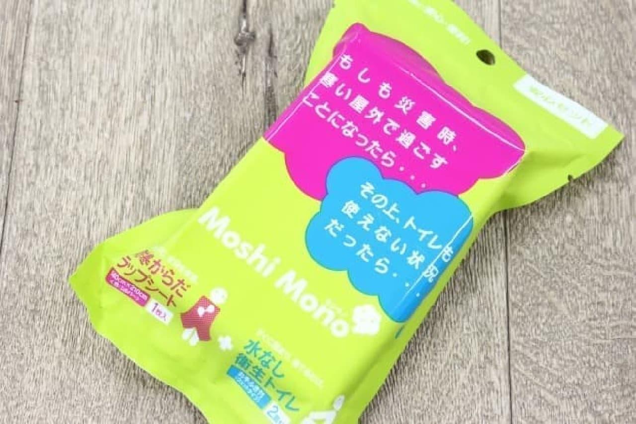 モシモノ安心セット (防寒シート+携帯トイレ)