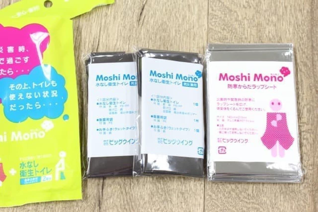 モシモノ安心セット(防寒シート+携帯トイレ)