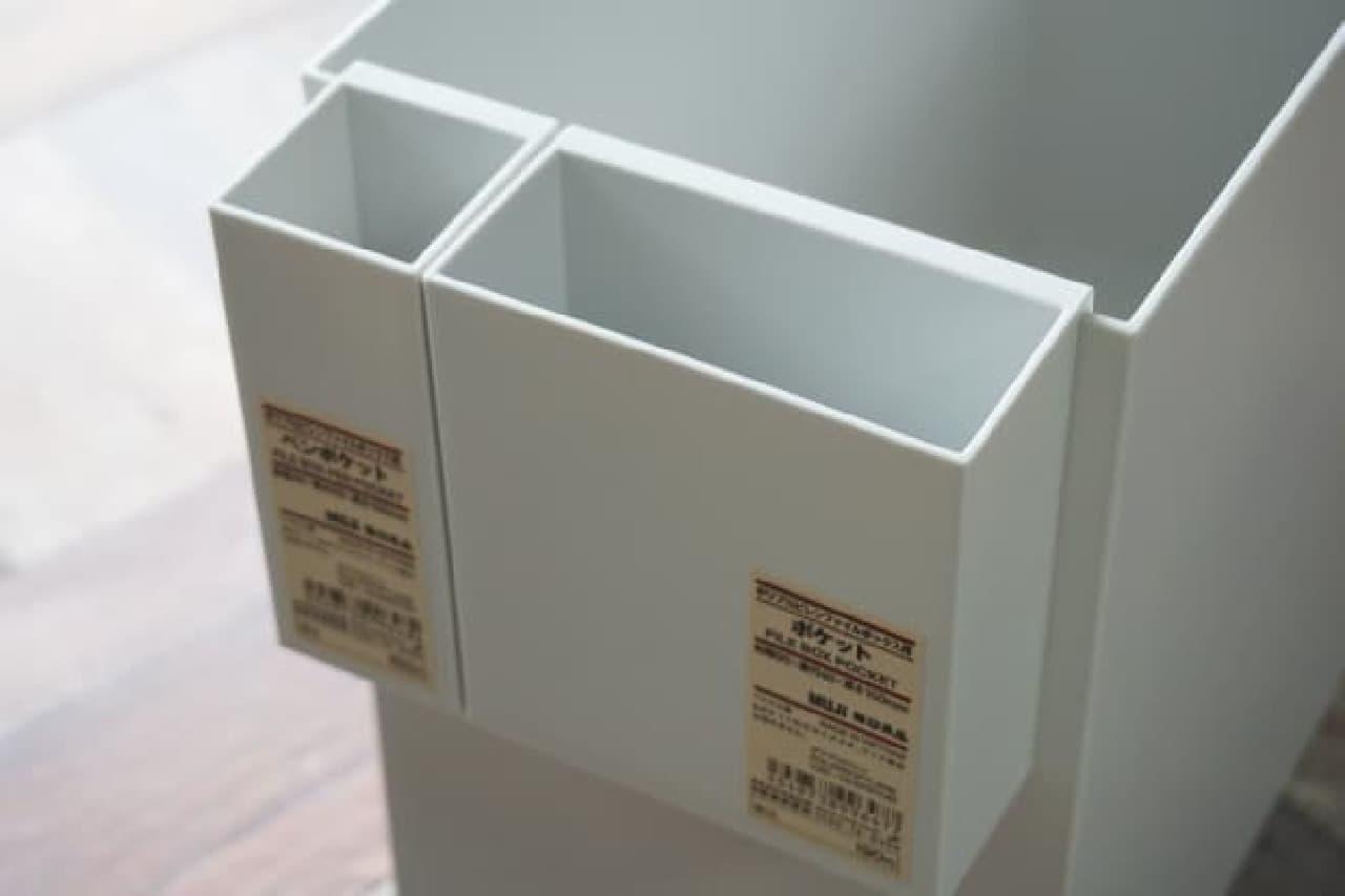 「無印良品」ポリプロピレンファイルボックス用ポケット