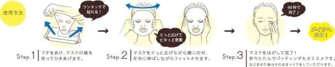 フェイスマスク「目ざまシート 豊潤果実の濃密タイプ」