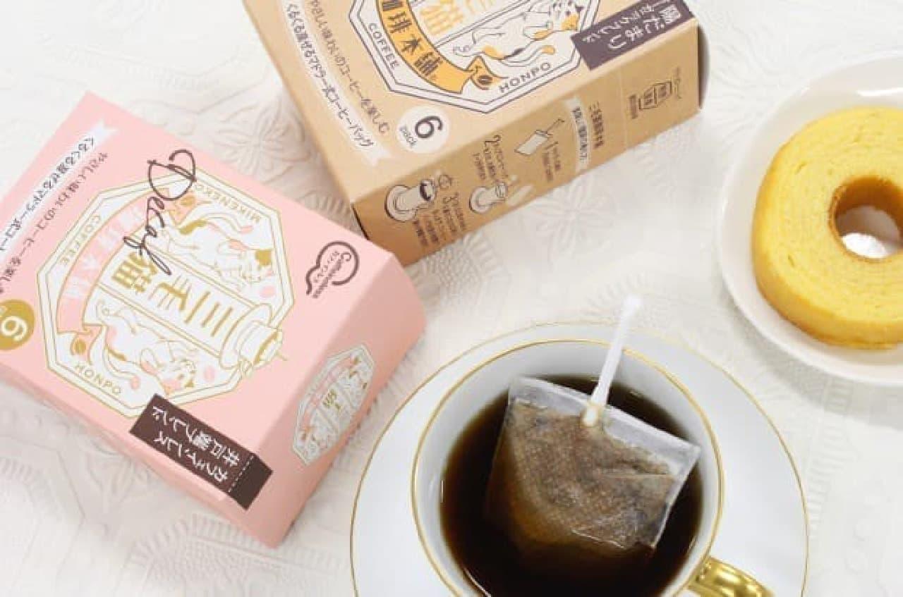 「三毛猫珈琲本舗」のコーヒー