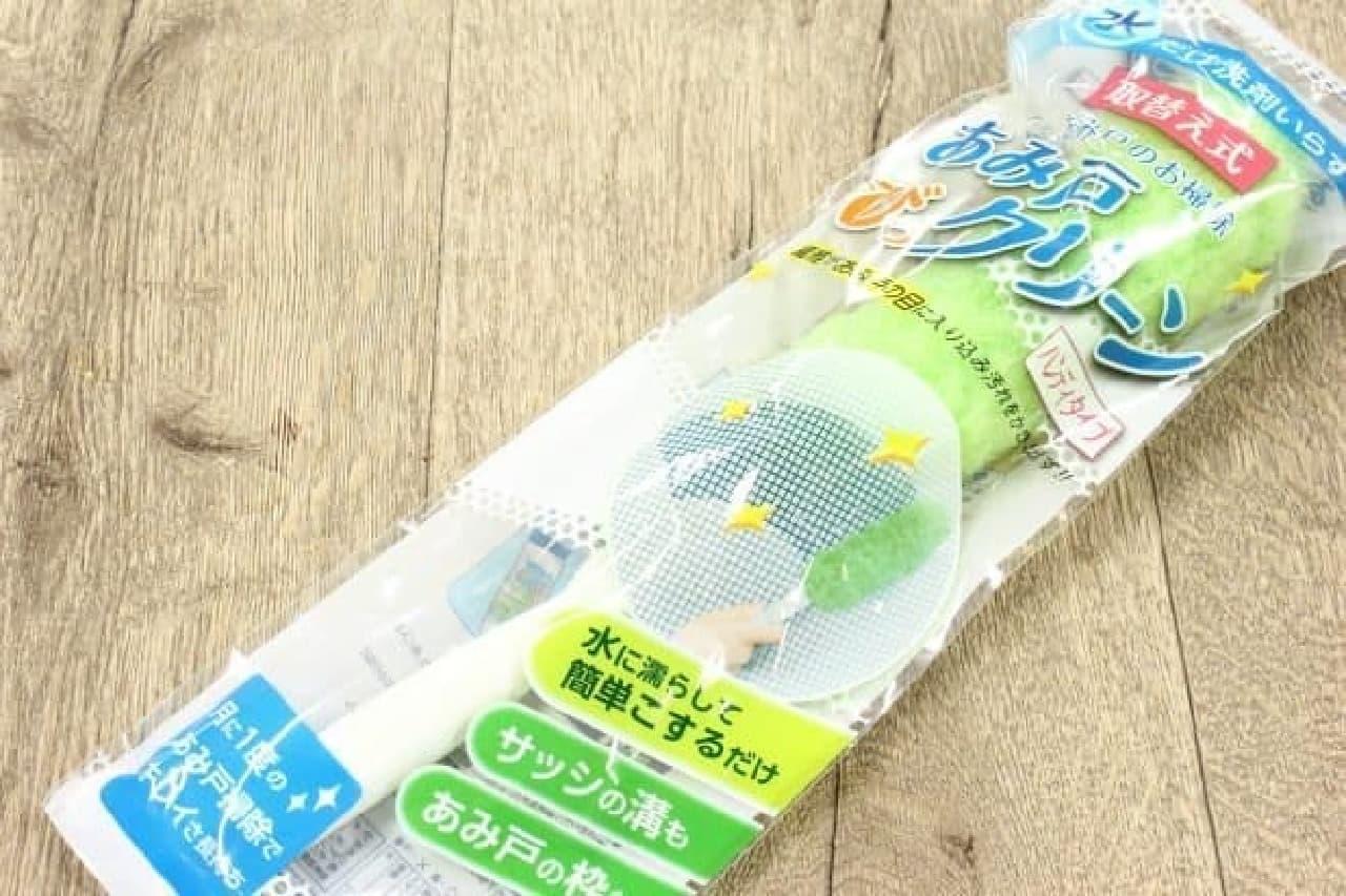 網戸掃除用ブラシ「あみ戸びっクリーン」