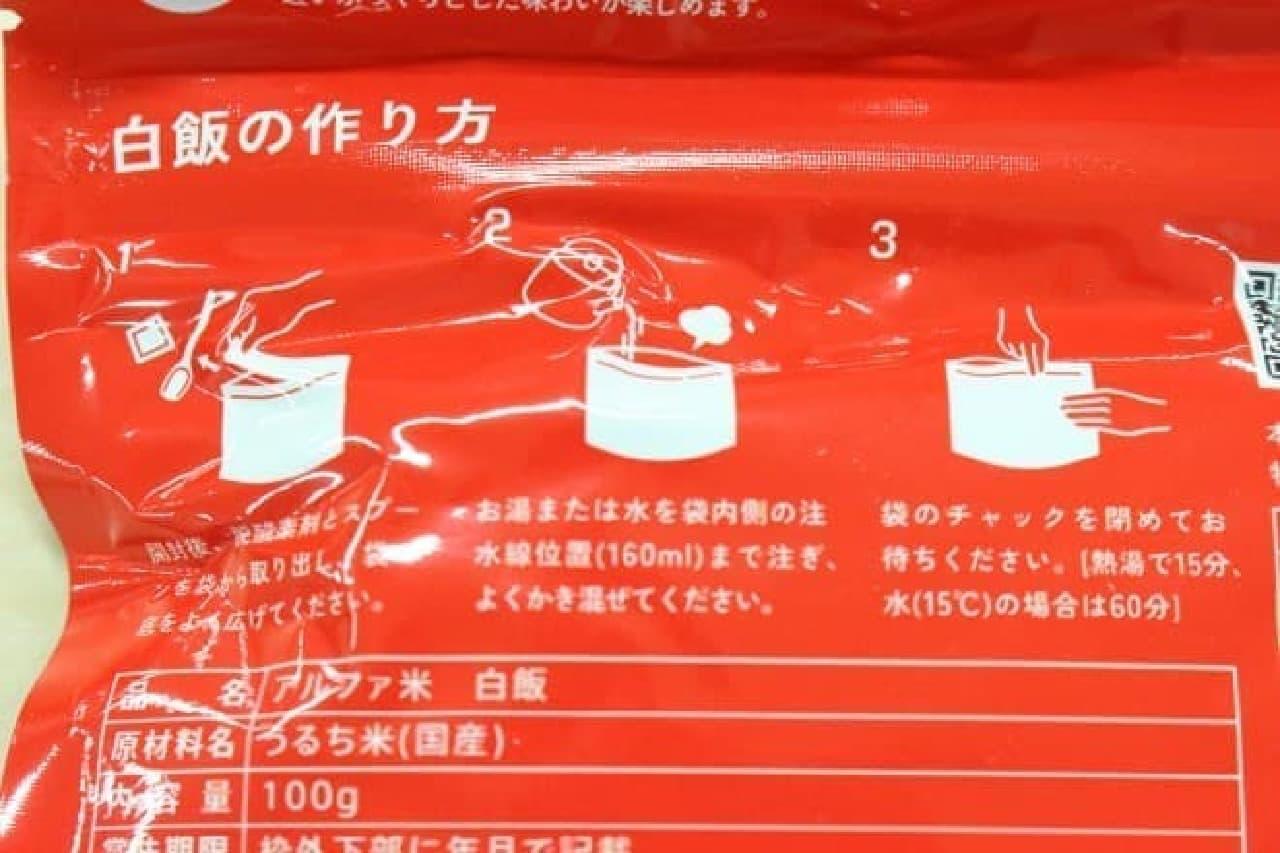 名店シェフ監修の非常食「東京備食」