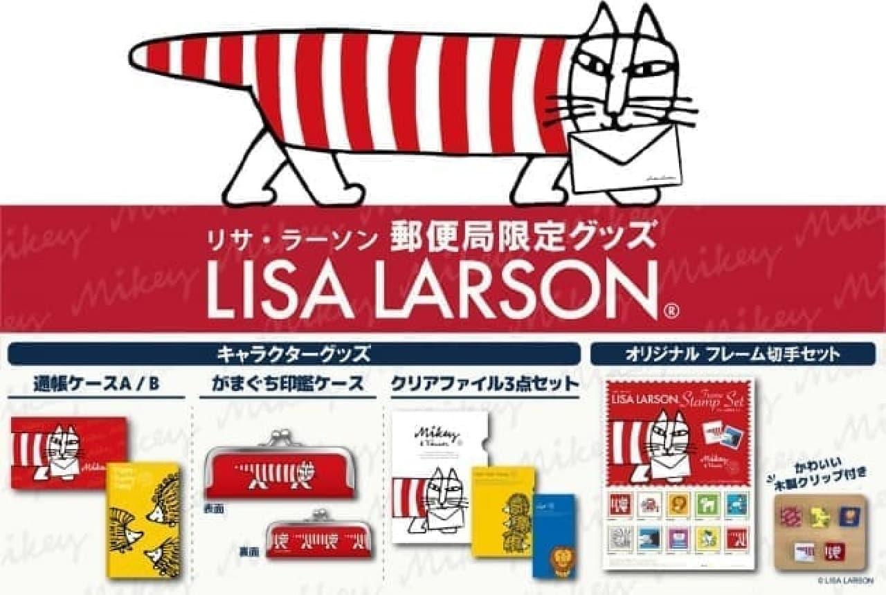 郵便局にリサ・ラーソン氏の限定グッズ