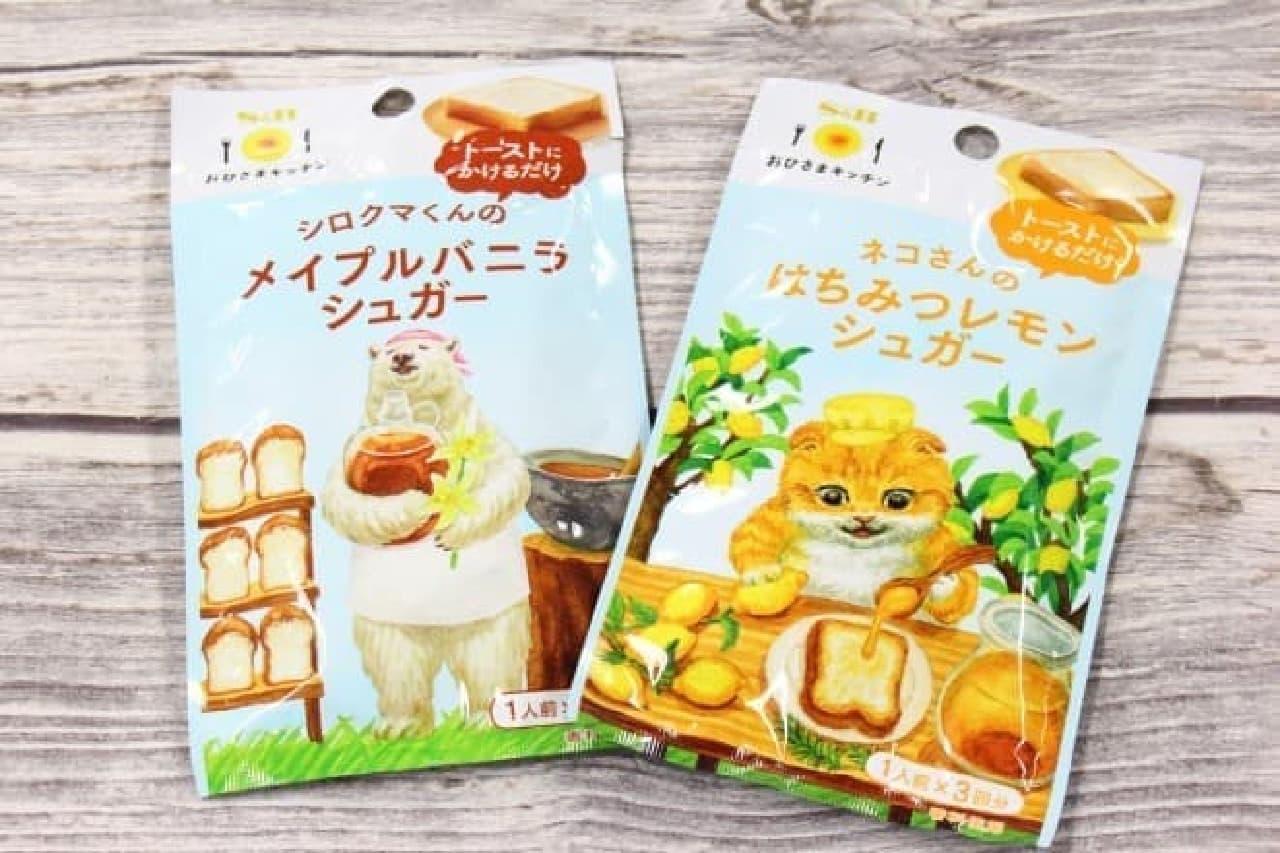 エスビー食品「おひさまキッチンシリーズ」のシナモンシュガーなど