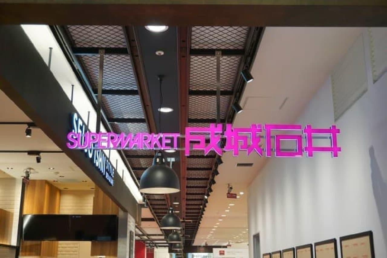 成城石井トリエ京王調布店