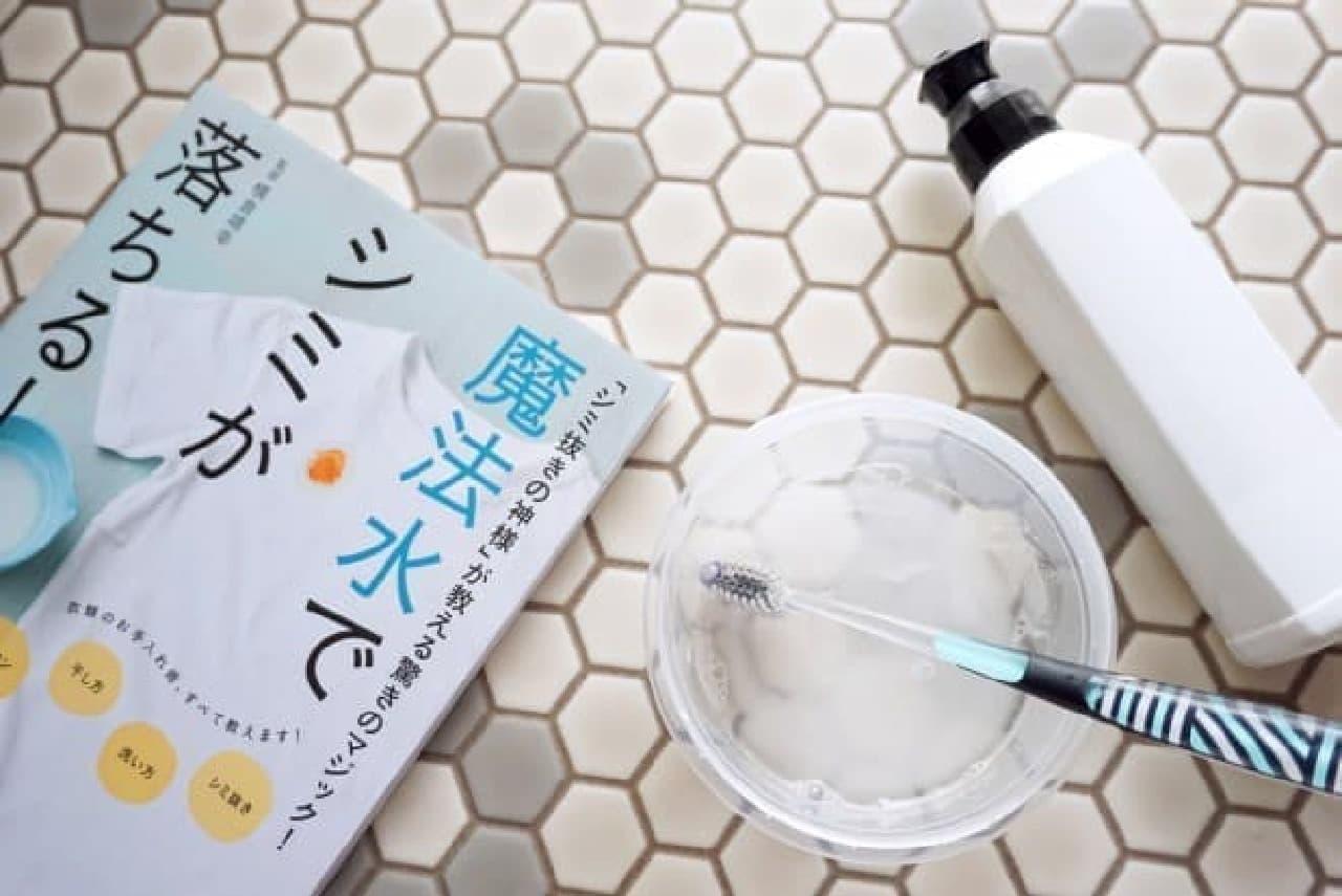 万能シミ抜き剤「魔法水」の作り方