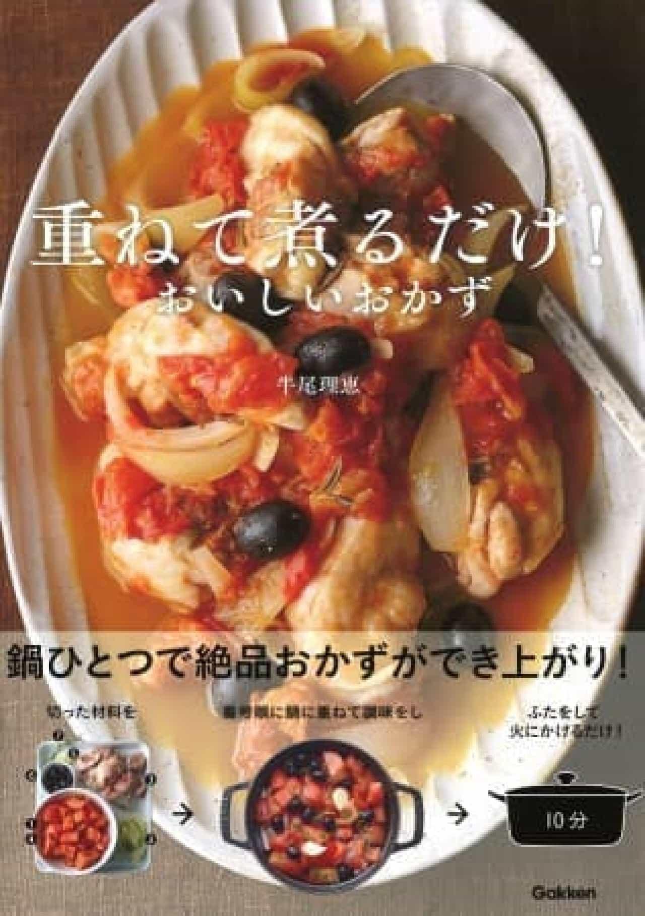 レシピ集「重ねて煮るだけ!おいしいおかず」