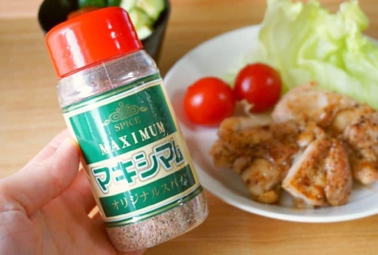 中村食肉オリジナルスパイス「マキシマム」
