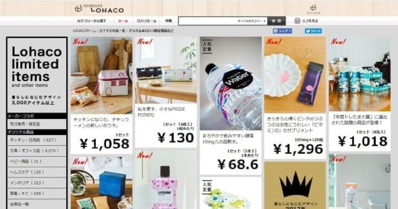 「LOHACO(ロハコ)」限定商品のサイト