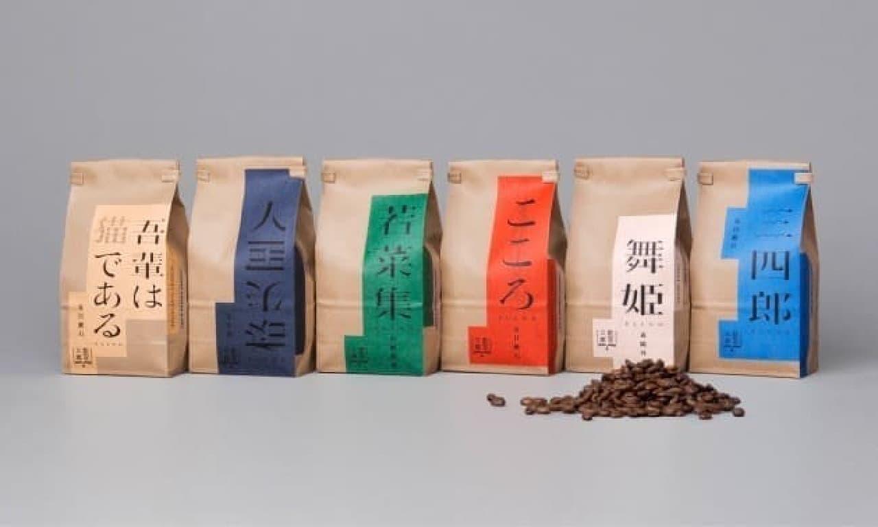 名作文学を再現したコーヒー「飲める文庫」