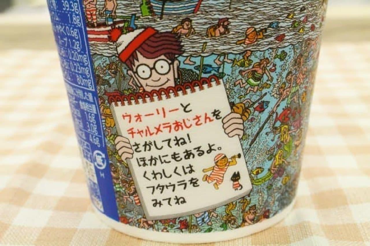 ウォーリーを探せ!×「明星 チャルメラカップ」