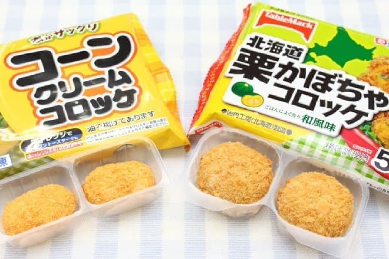 台風に備えて冷凍コロッケの食べ比べ