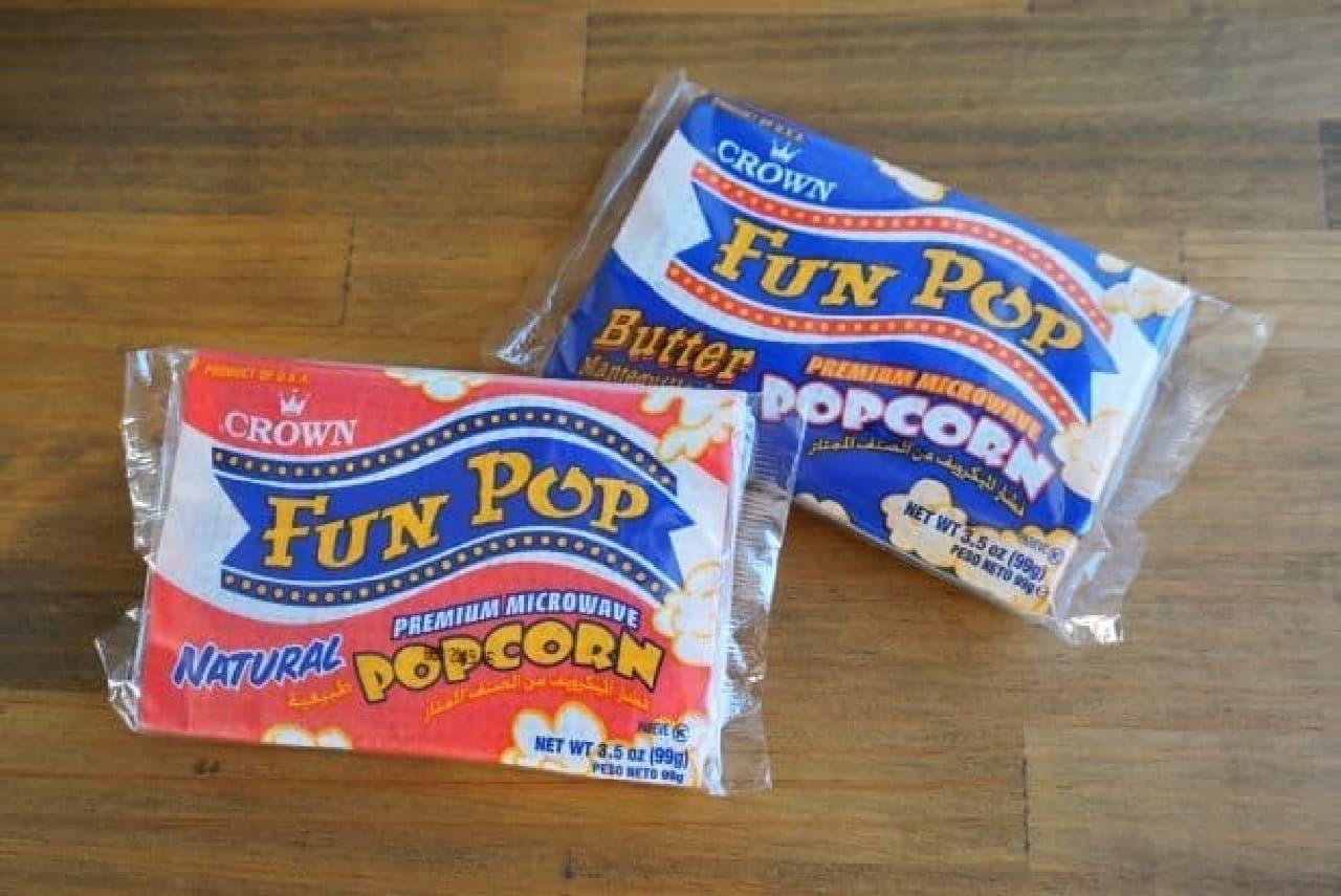 電子レンジ専用ポップコーン「FUN POP(ファンポップ)」