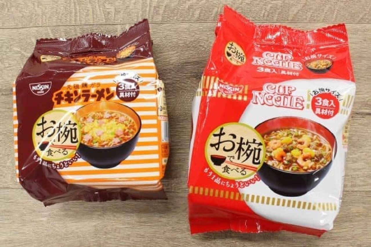日清食品「お椀で食べるカップヌードル」「お椀で食べるチキンラーメン」
