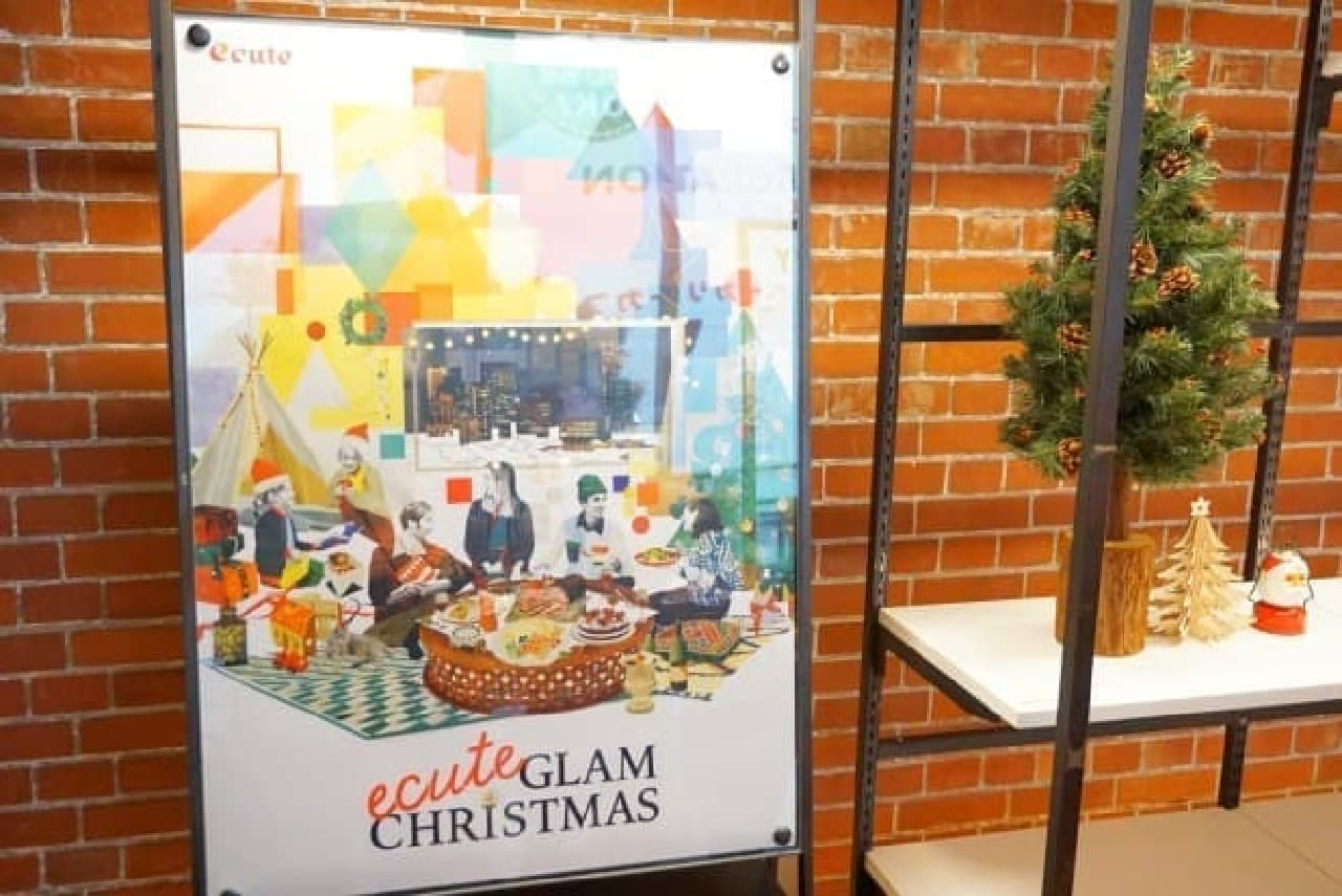 エキュート2017年クリスマスケーキ
