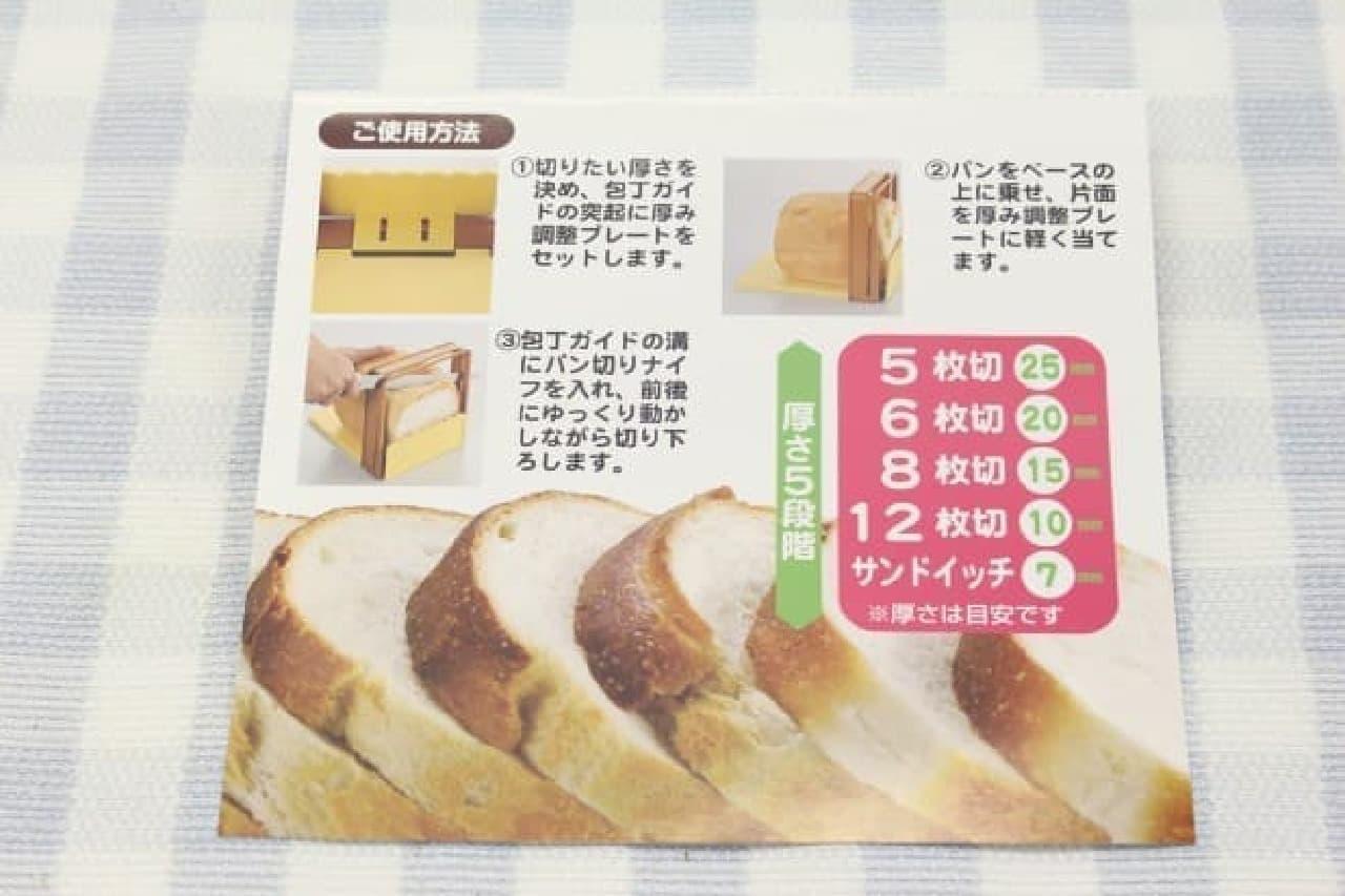 貝印のパン切りガイド
