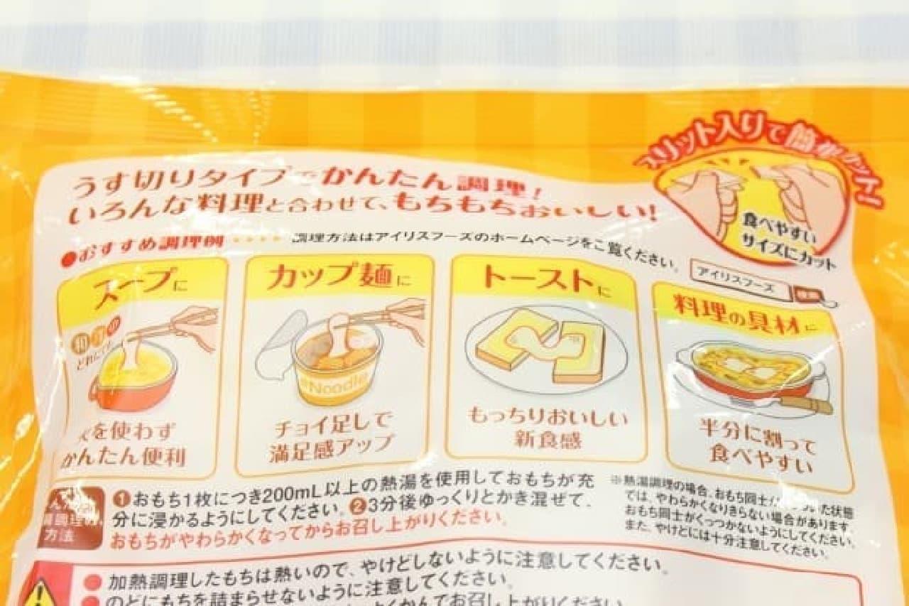 アイリスフーズの熱湯3分うす切りもち