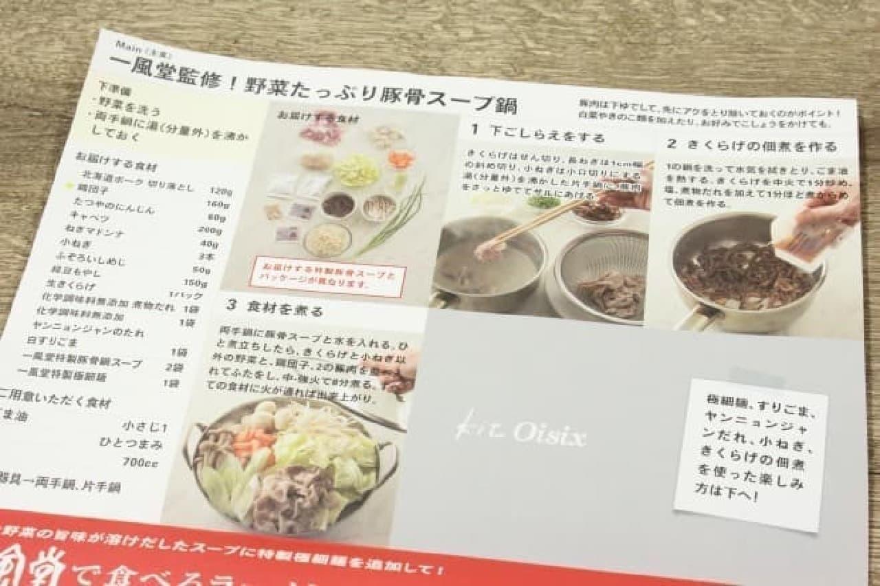 一風堂が監修した献立キット「KitOisix 野菜たっぷり豚骨スープ鍋」