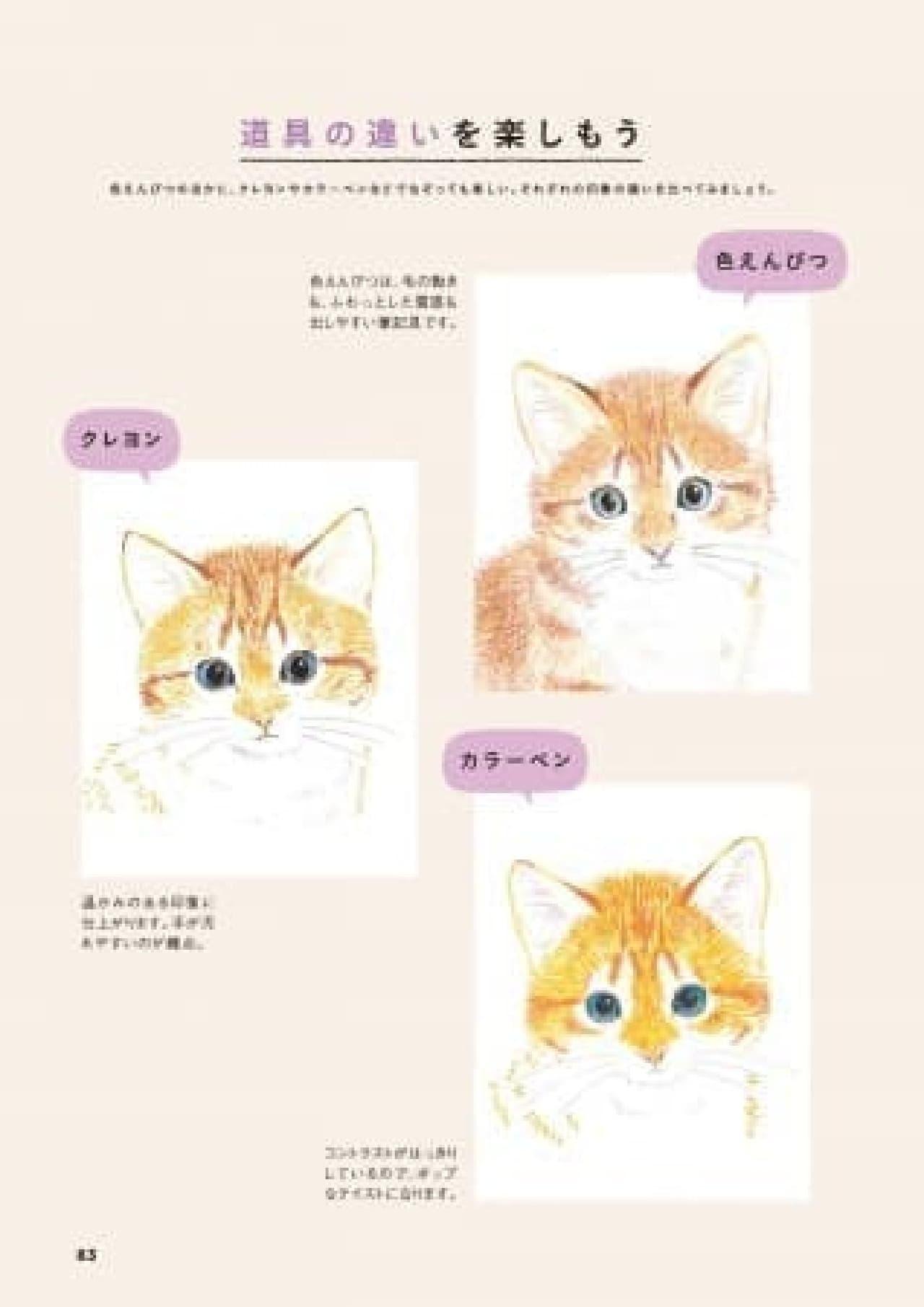 えんぴつで簡単!かわいい!猫なぞり絵