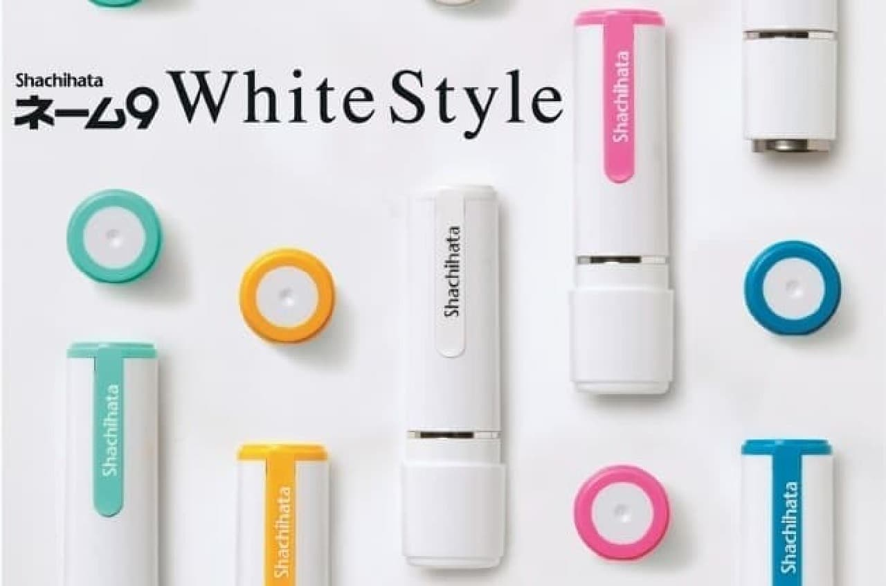 白いシヤチハタ印「ネーム9 White Style」