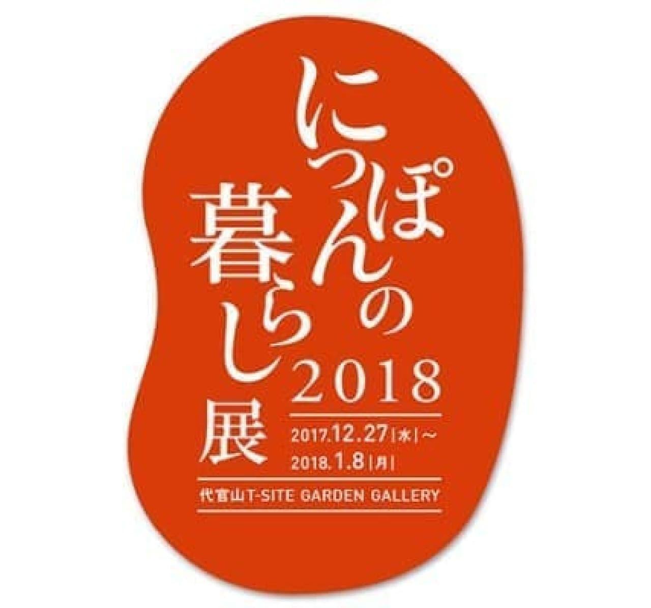 代官山T-SITEで「にっぽんの暮らし展2018」