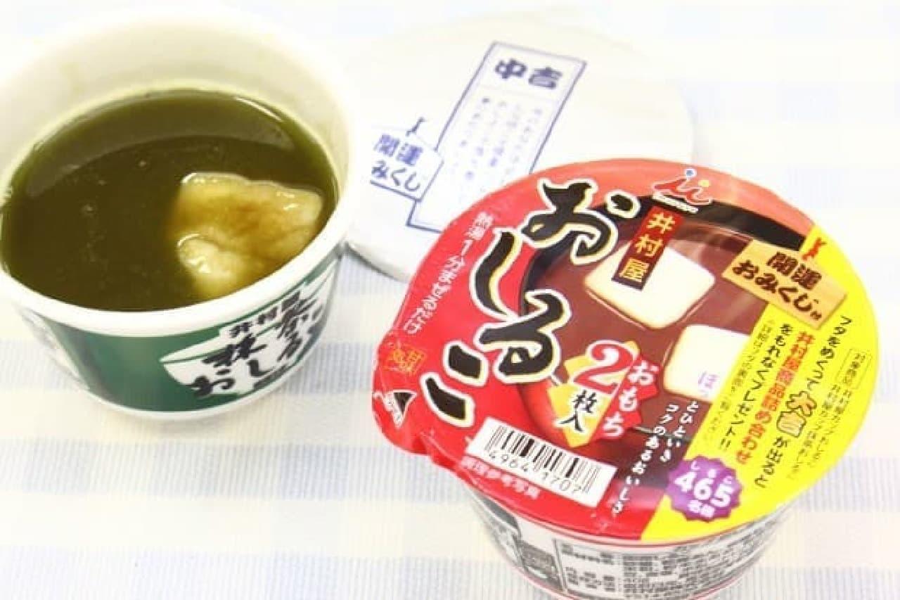 井村屋のカップおしることカップ抹茶おしるこ