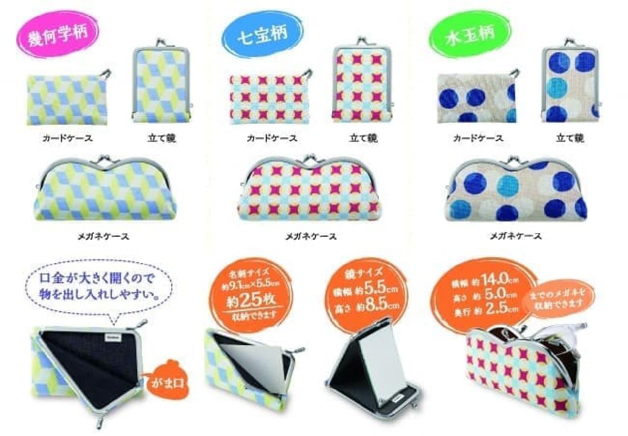 シヤチハタ「小町すたいる」のカードケース、立て鏡、メガネケース