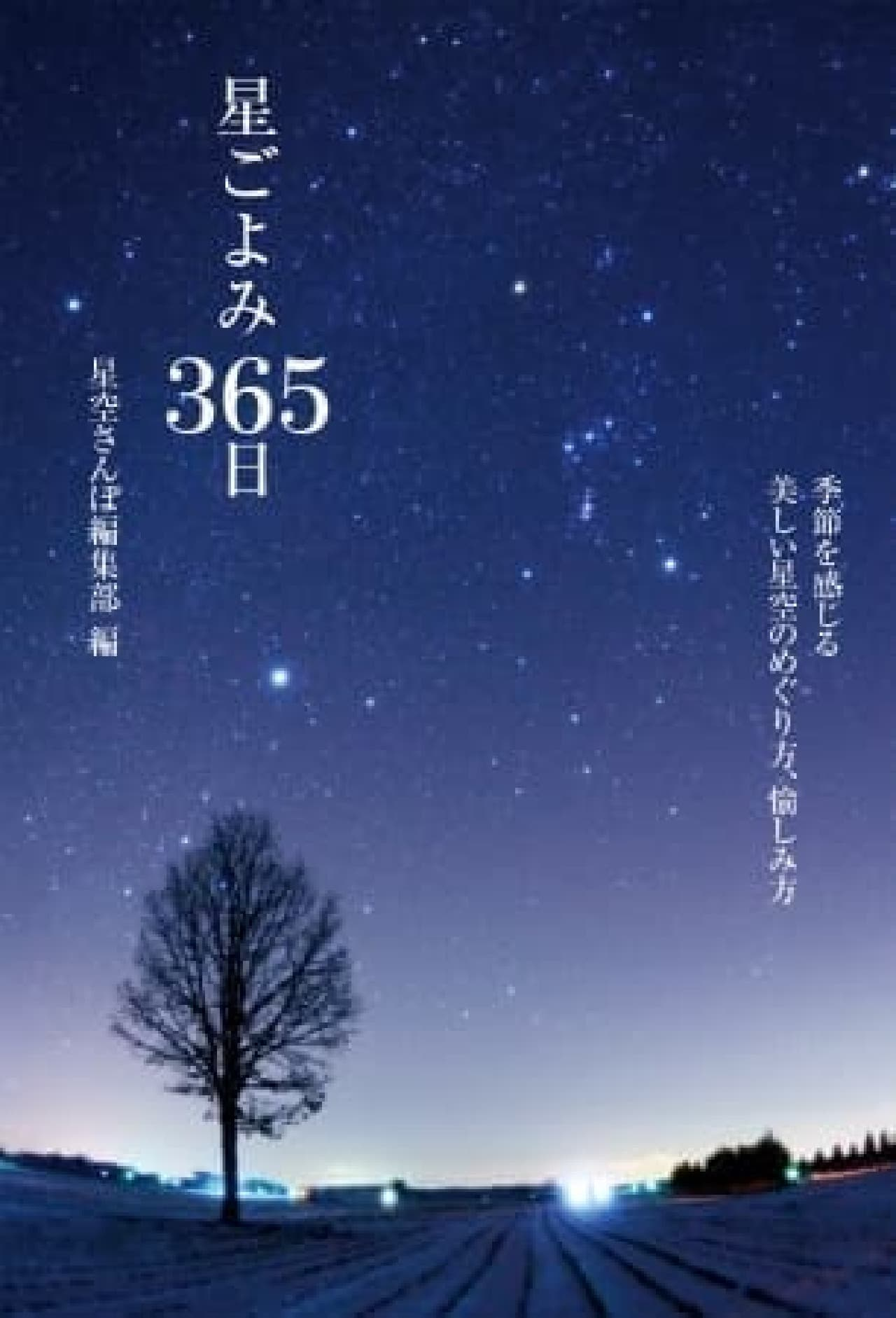 誠文堂新光社「星ごよみ365日」