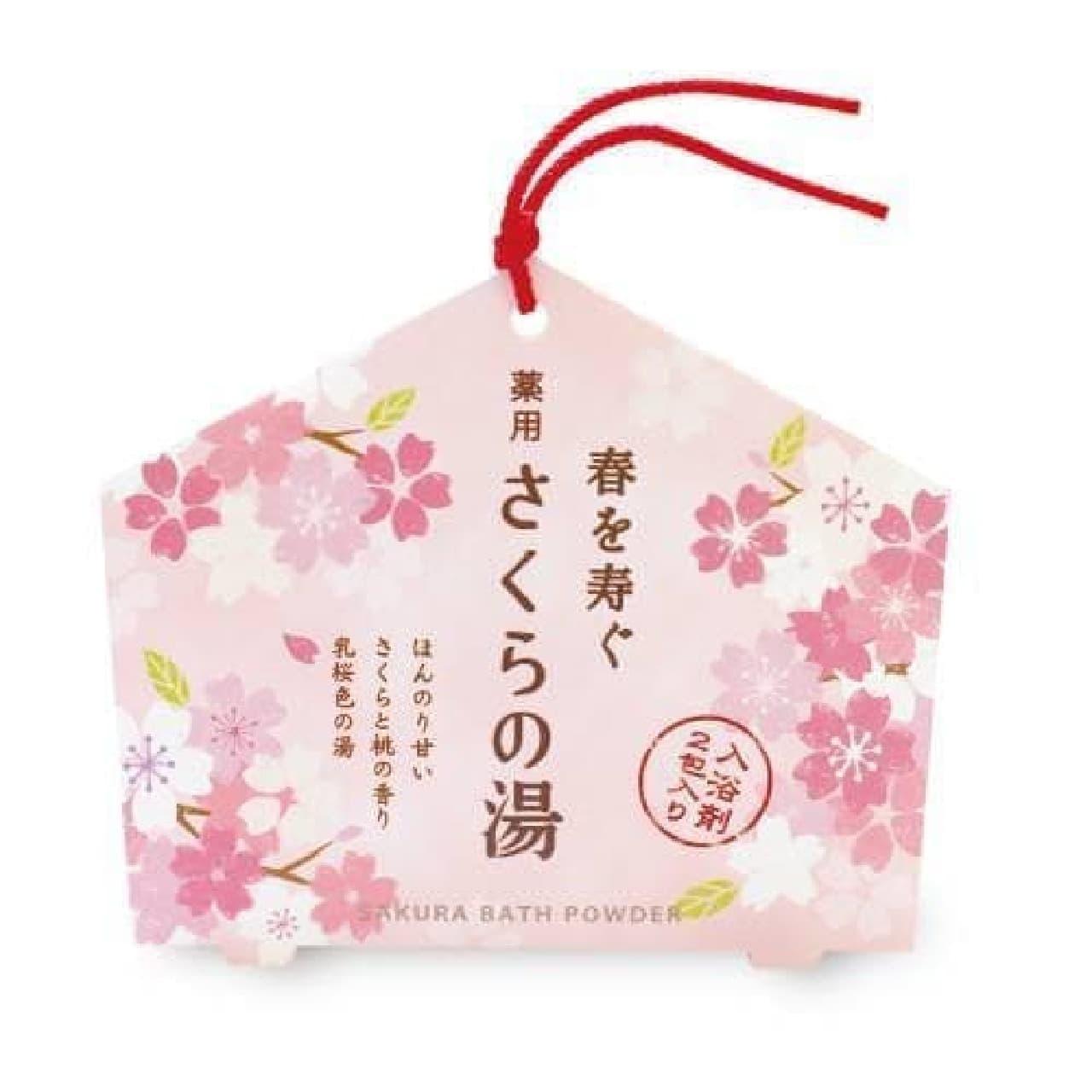 桜をあしらったボディケア用品や文具など