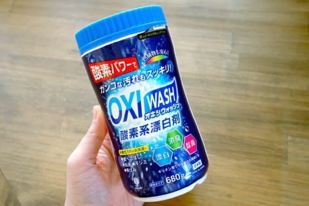 酸素系漂白剤「オキシウォッシュ」の使い方