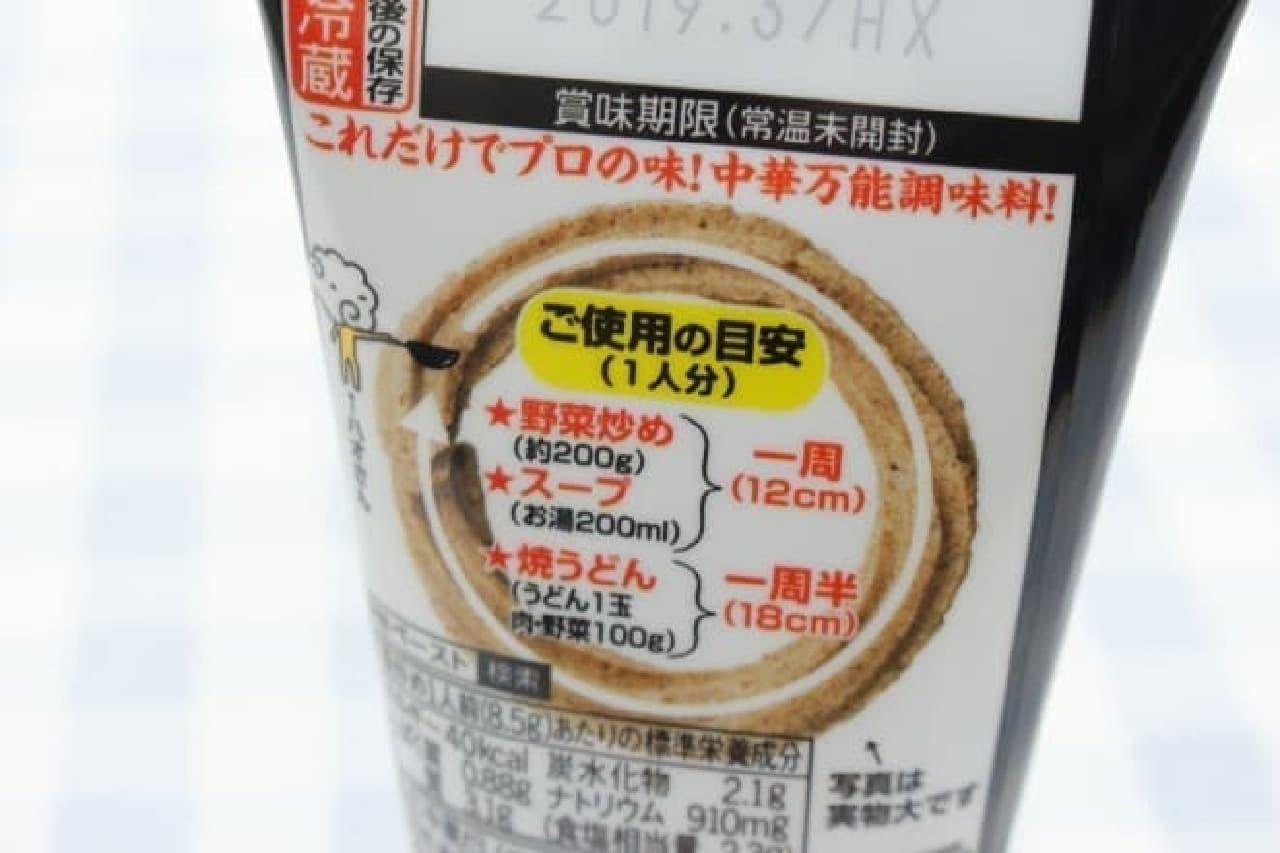 Cook Do香味ペースト<オイスター醤油味>