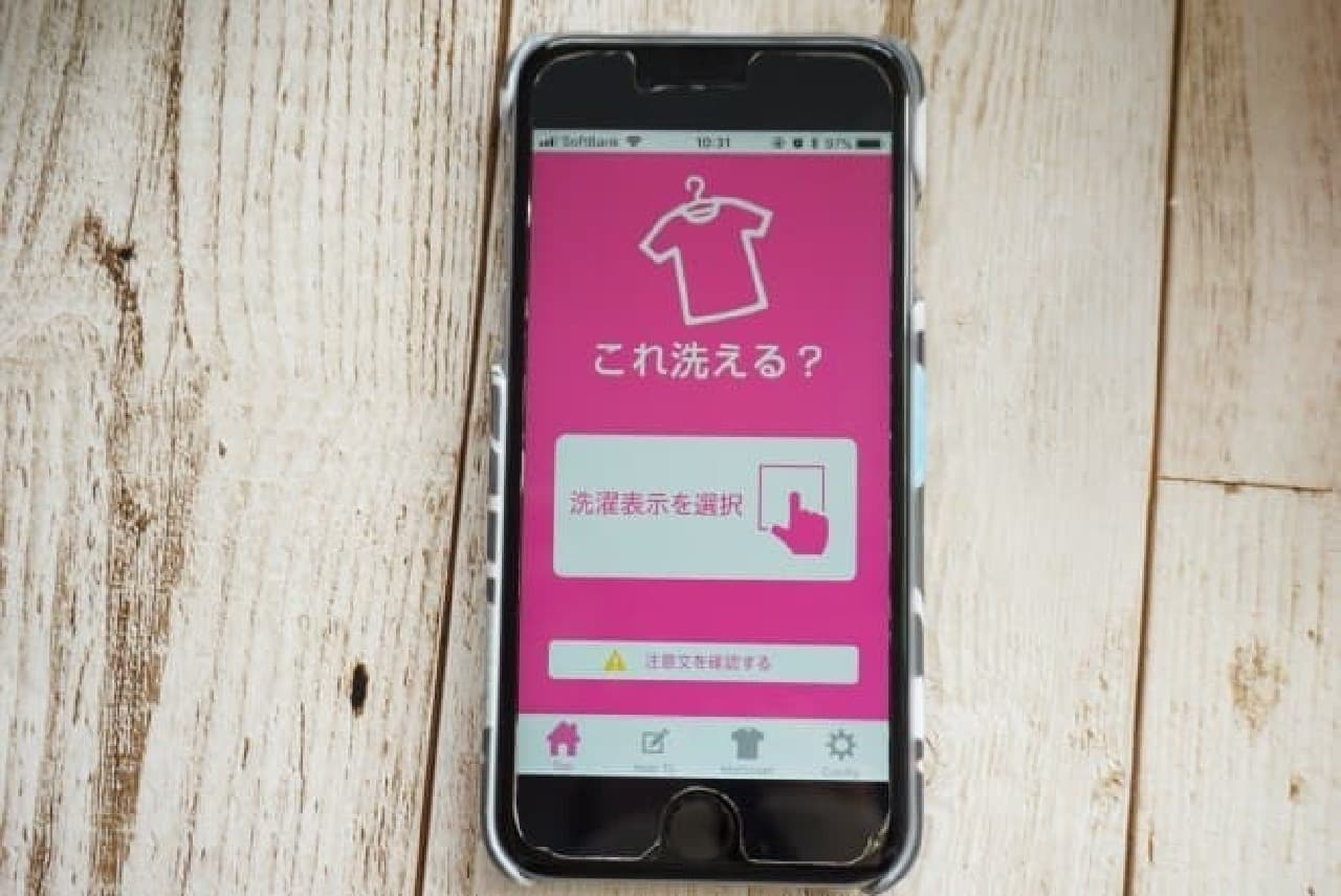 ライオン「アクロン」の公式アプリ「これ洗える?」