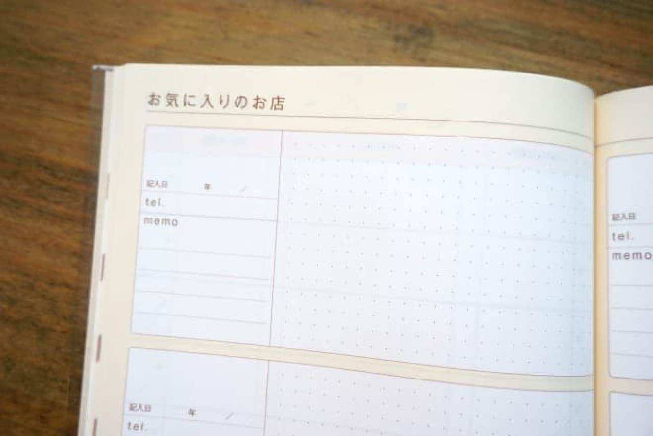 おつきあい帳、贈答記録をまとめるノート