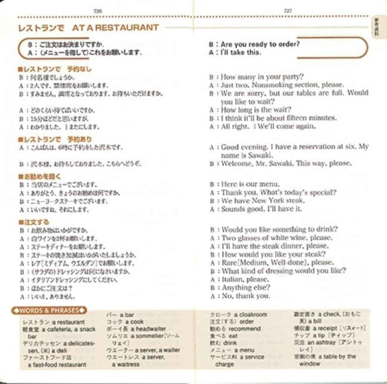 学研プラスの英語辞典「パーソナル辞典」