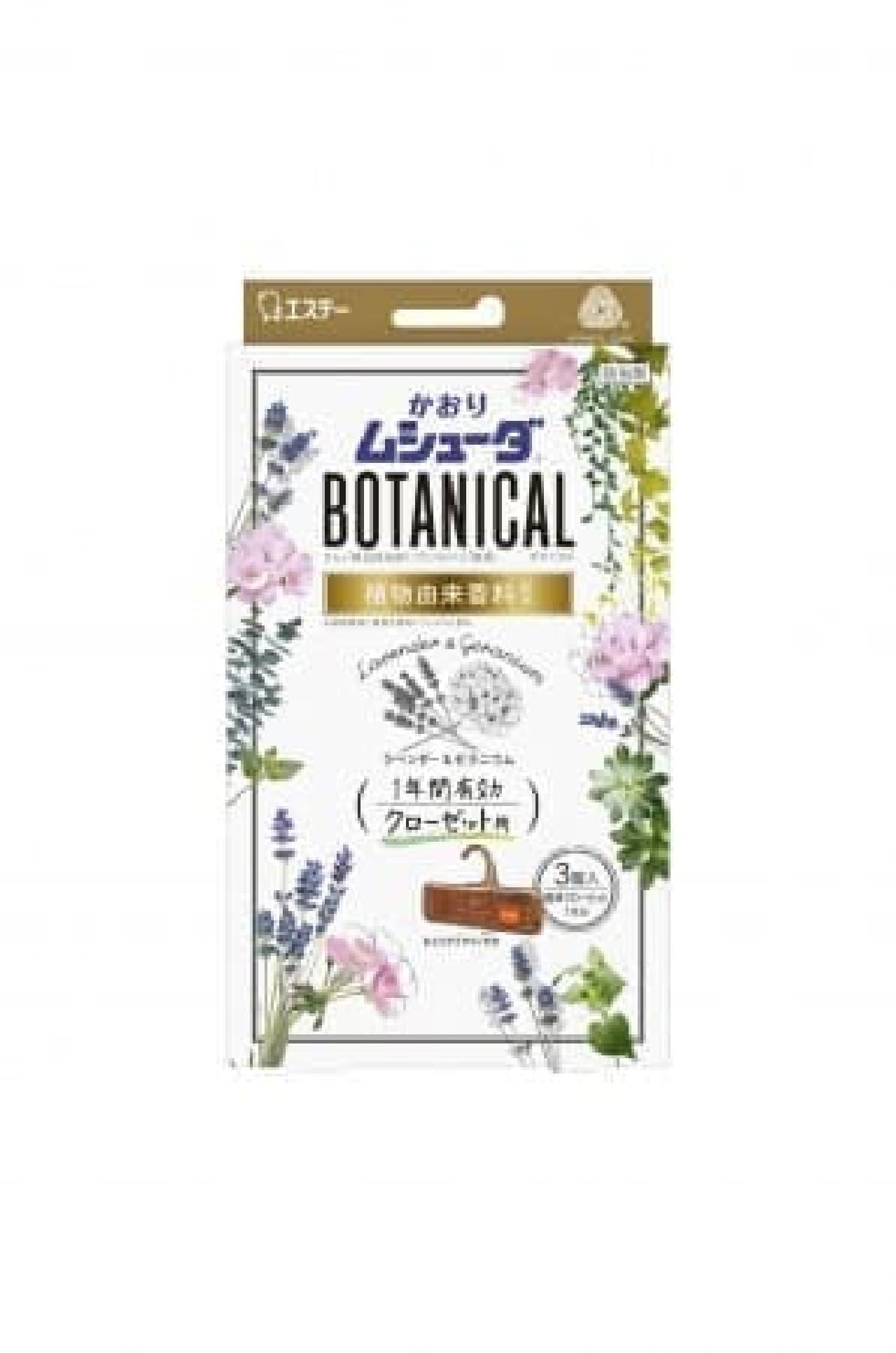 かおりムシューダ BOTANICAL(ボタニカル)