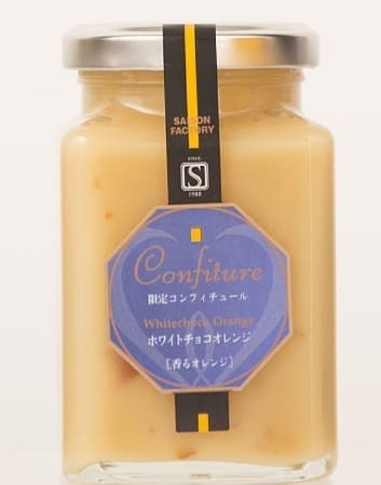 セゾンファクトリーの期間限定商品「コンフィチュール ホワイトチョコオレンジ」