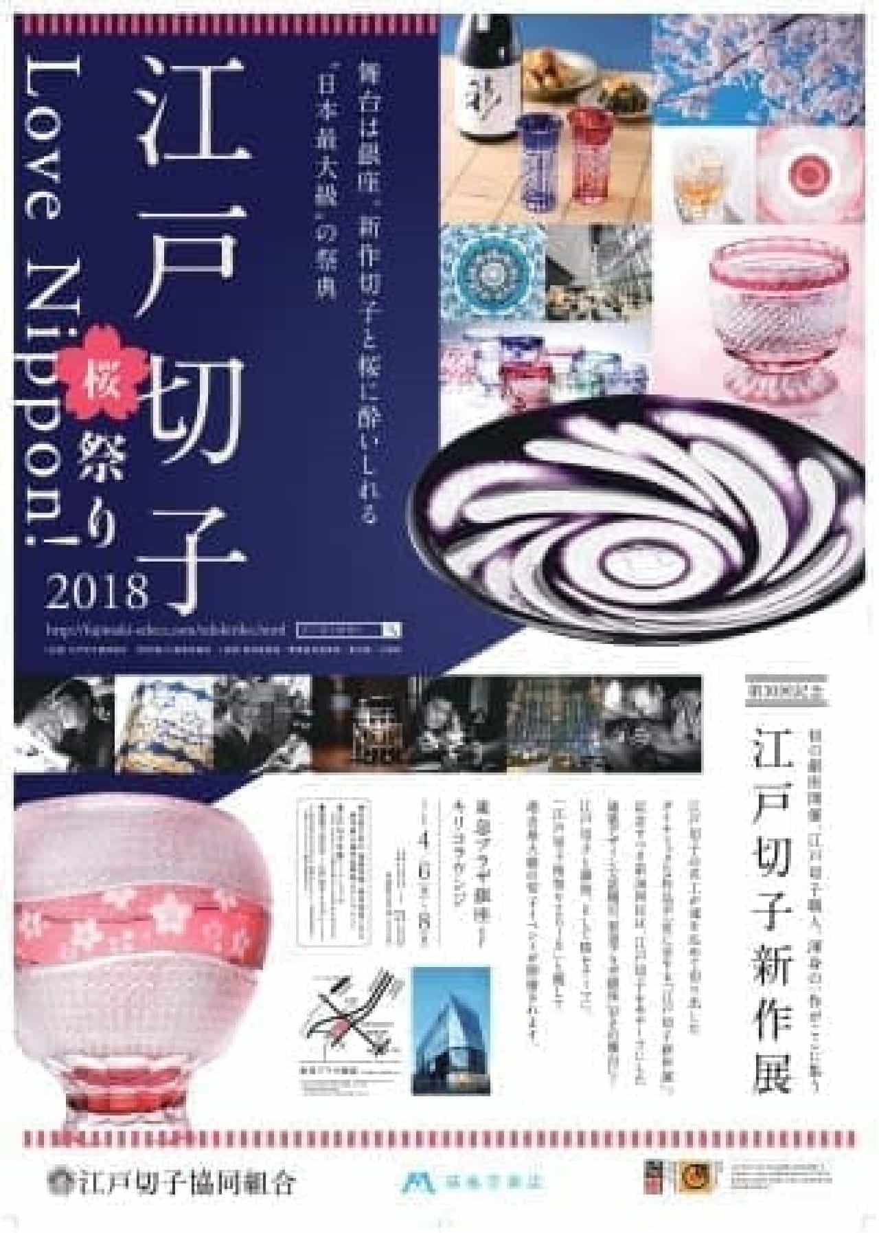 銀座で「江戸切子桜祭り2018」