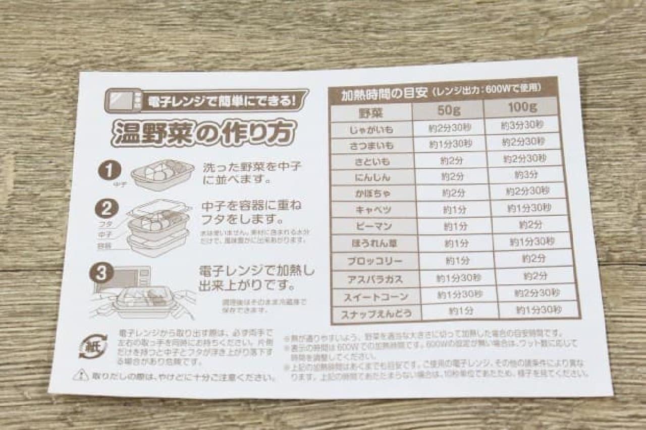 3COINSのキッチン用品「温野菜メーカー」