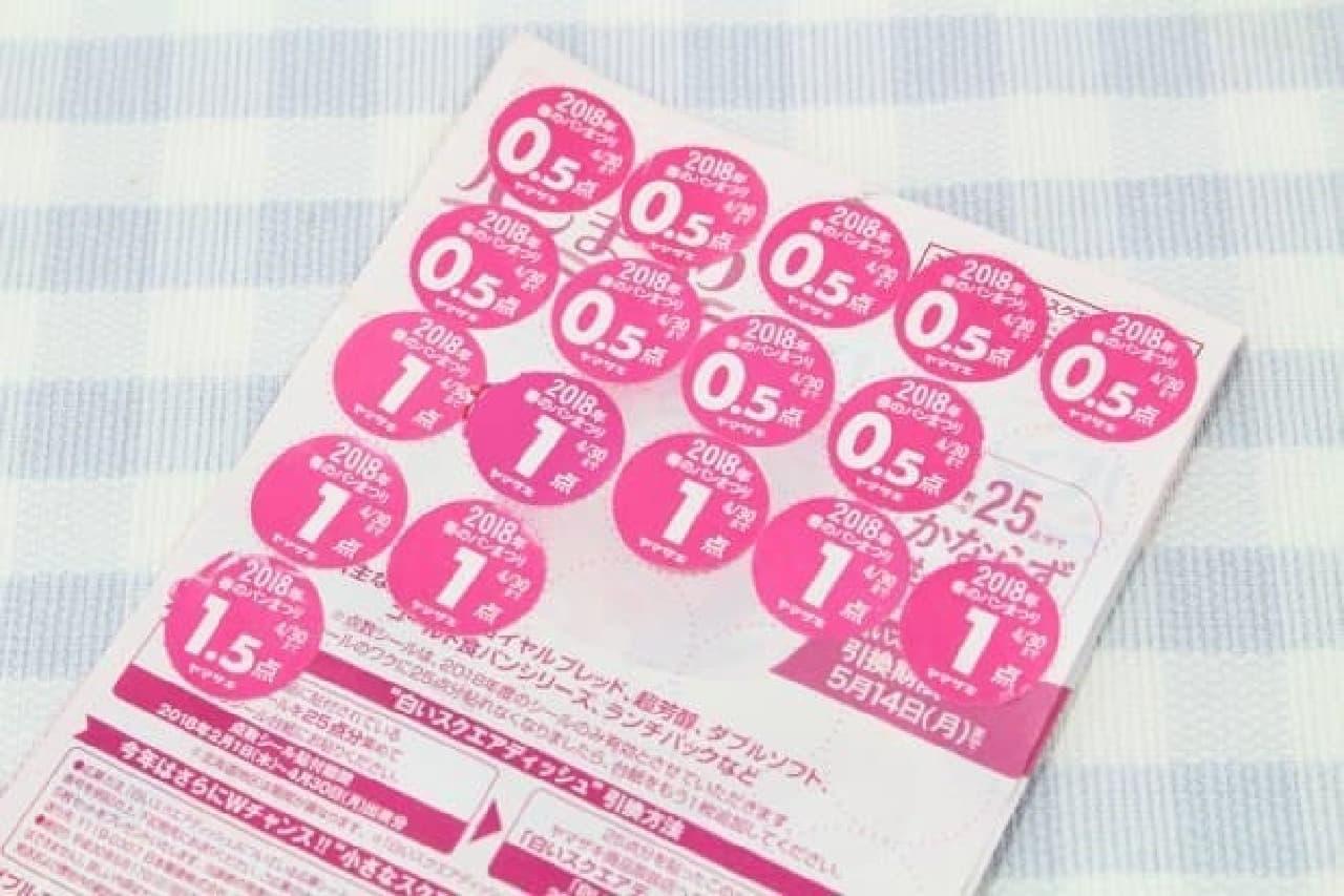 ヤマザキ 春のパンまつりのシール用紙