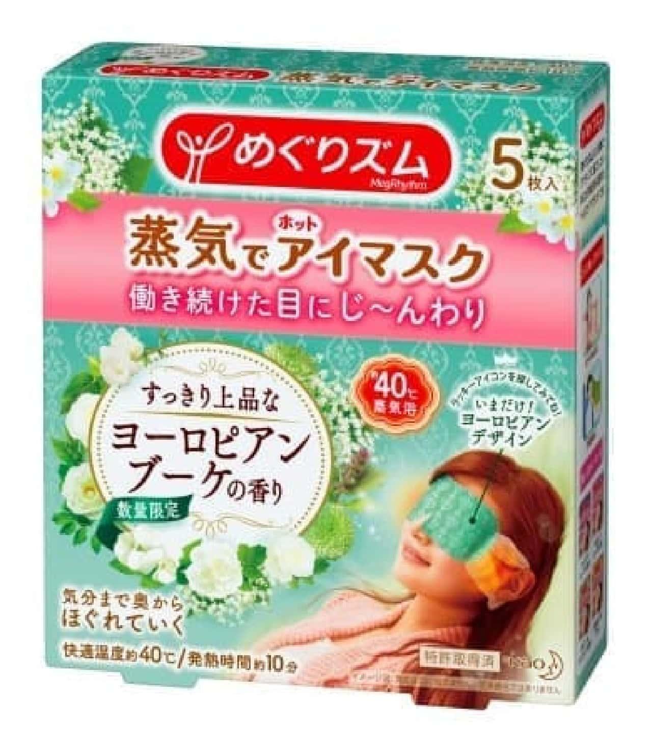 花王のめぐりズム 蒸気でホットアイマスクから限定商品「ヨーロピアンブーケの香り」