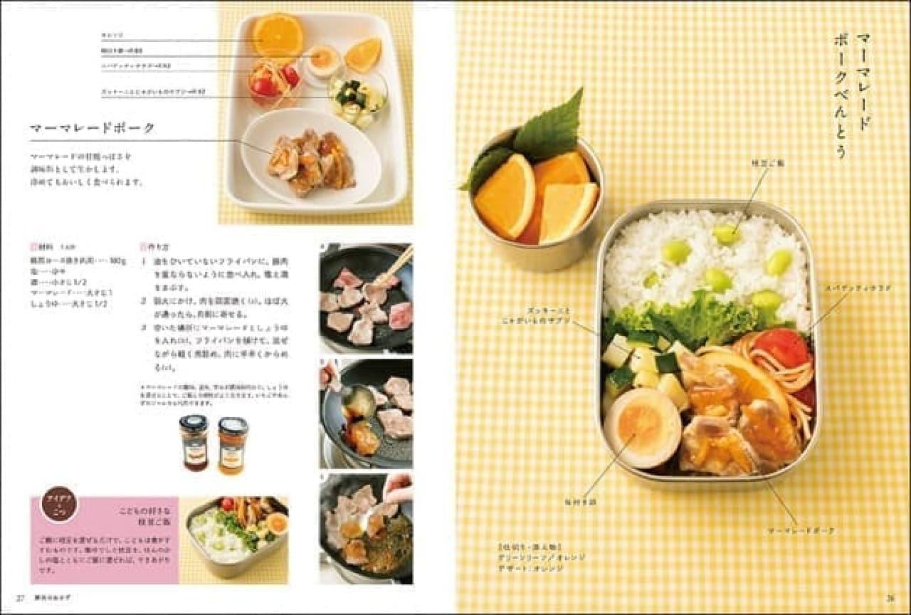 お弁当作りのコツをまとめた書籍「続けられるおべんとう」