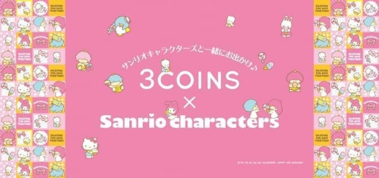 3COINSとサンリオのコラボ商品