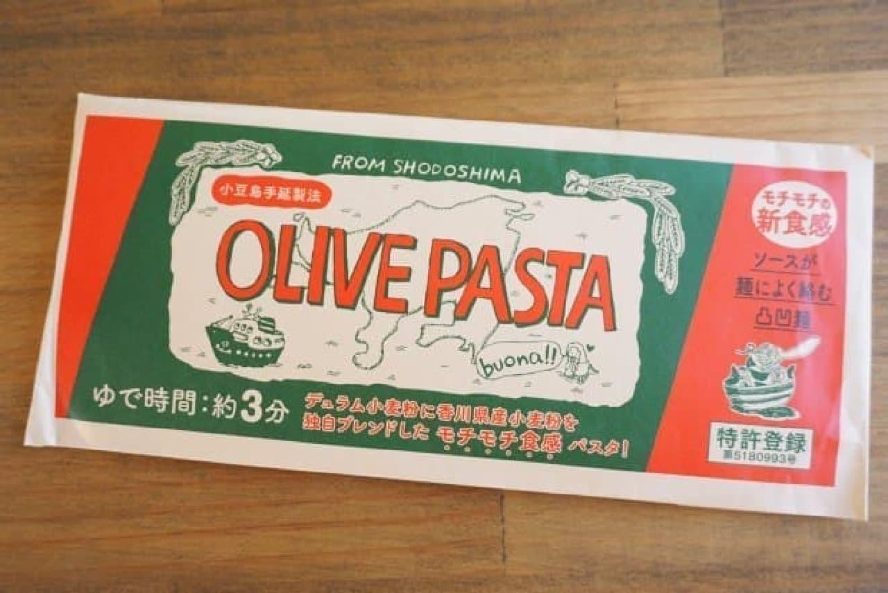 共栄食糧「オリーブパスタ」