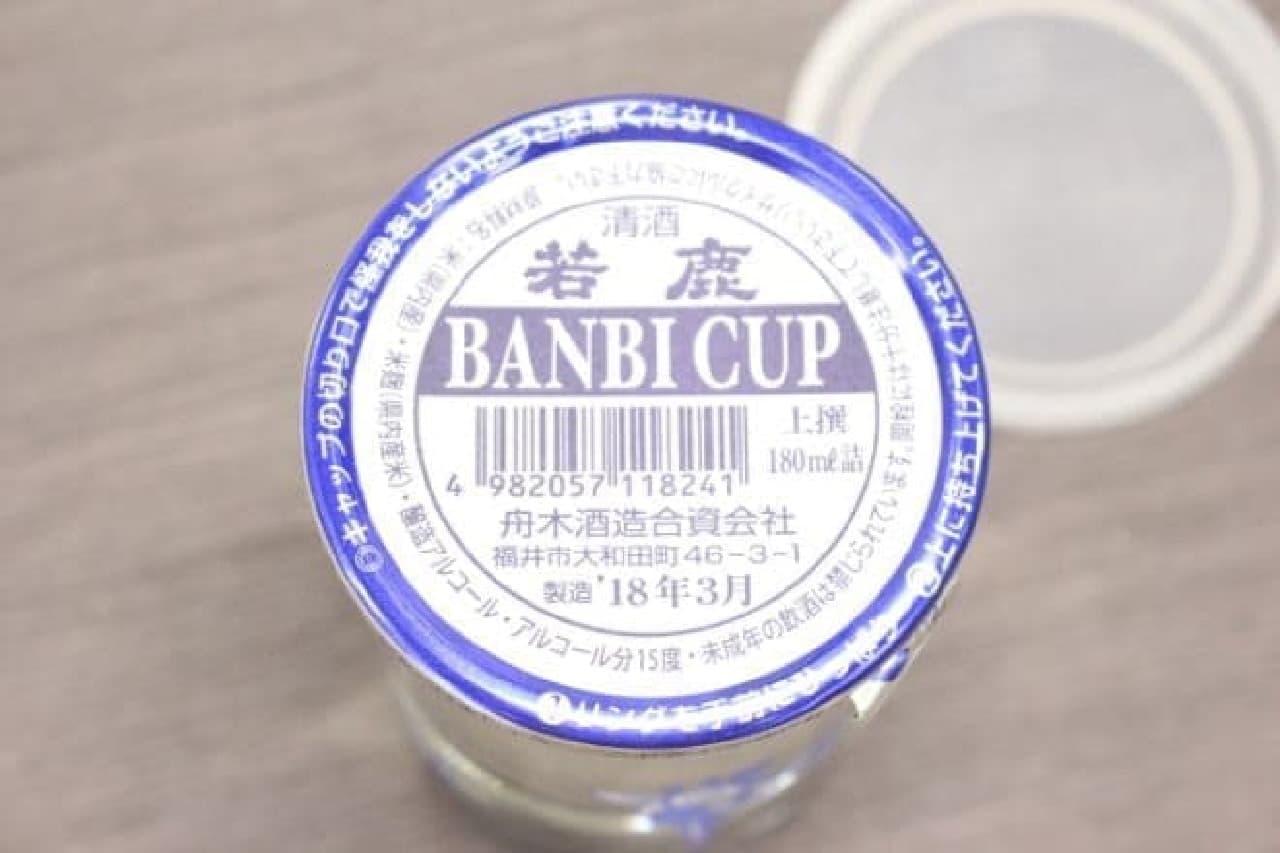 カルディ 青バンビカップ 長者カップ