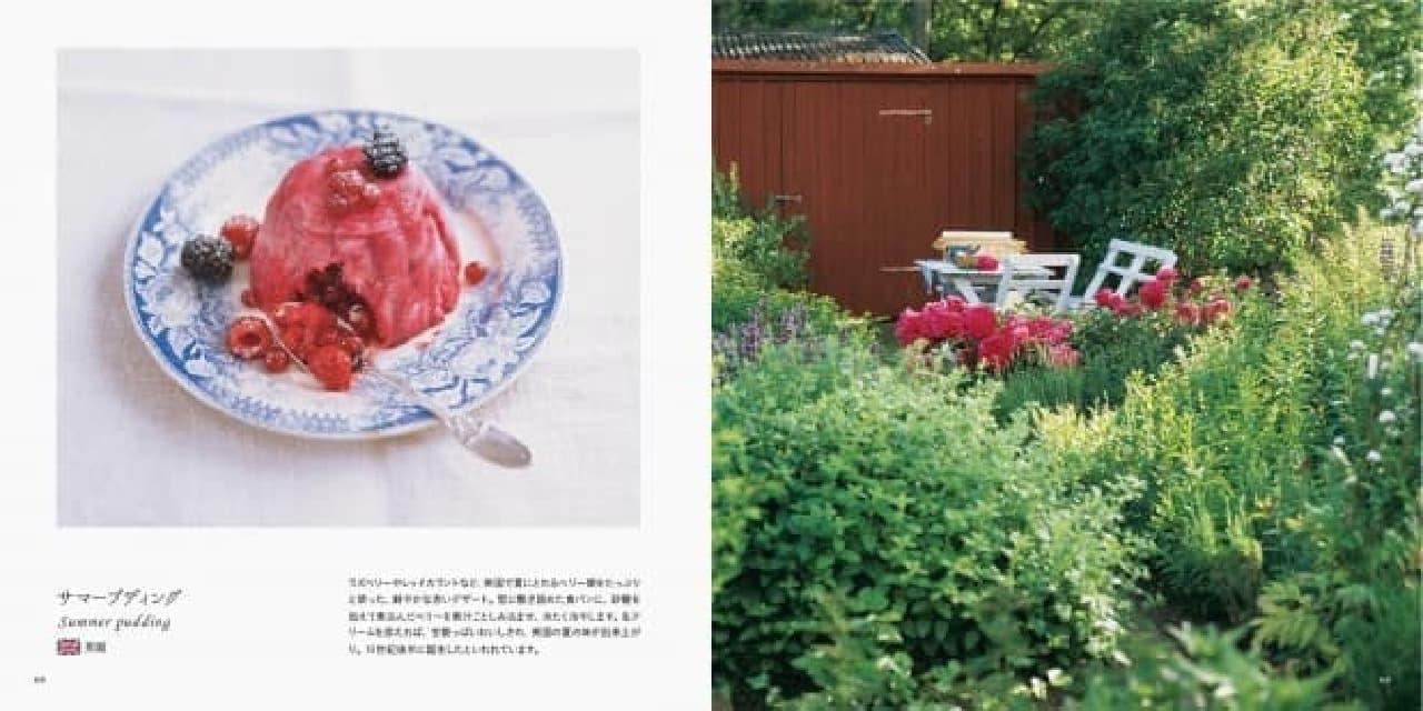 書籍「世界のかわいいお菓子」