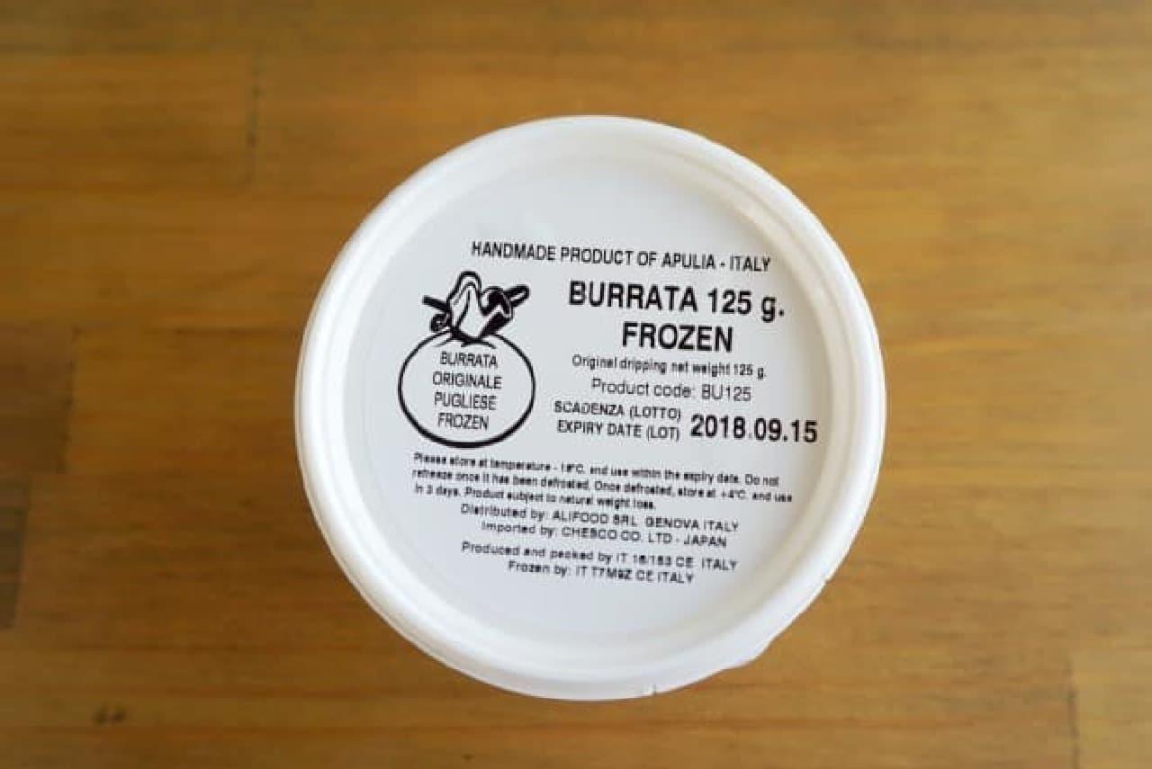 カルディコーヒーファームの冷凍ブッラータ