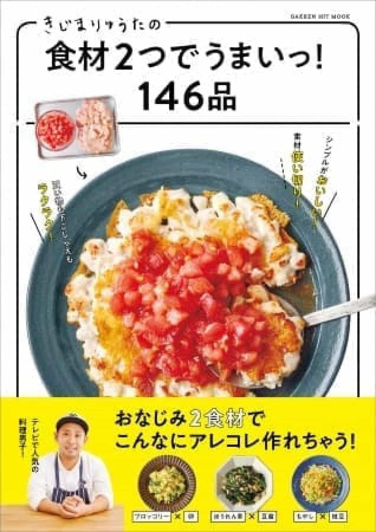 レシピ本「きじまりゅうたの食材2つでうまいっ!146品」
