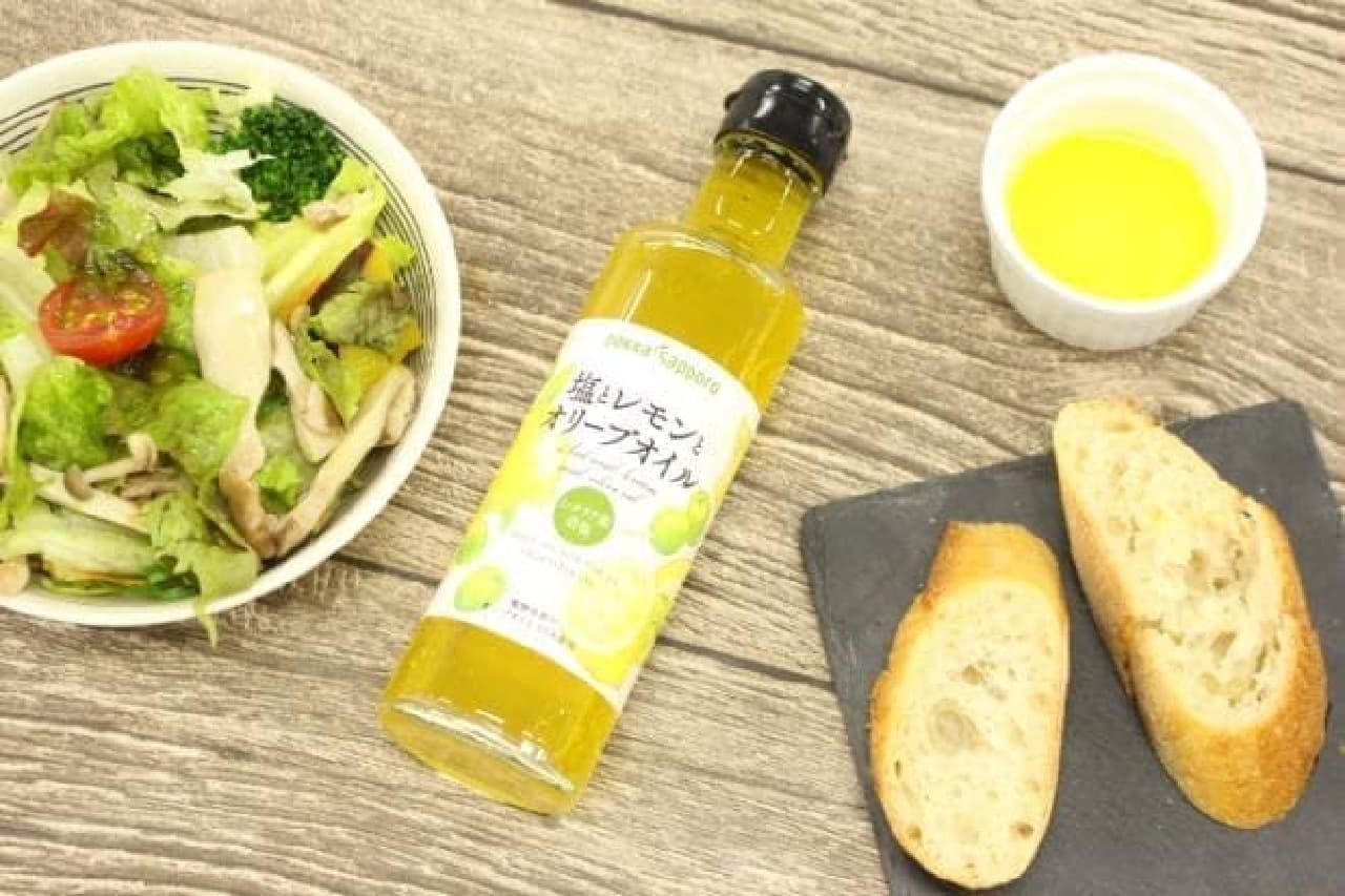 塩とレモンとオリーブオイル